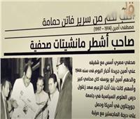 في ذكرى ميلاده.. مصطفى أمين ورث نضاله السياسي من خاله الزعيم