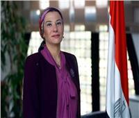 وزيرة البيئة تشارك في ختام «منتدى الأمم المتحدةللعلوم والسياسات»