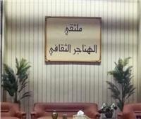 «ملتقى الهناجر الثقافي» يناقش «الأخوة الإنسانية.. ومناهضة خطابات الكراهية»