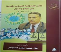 «الآثار القانونية لفيروس كورونا» أحدث إصدارات «هيئة الكتاب»