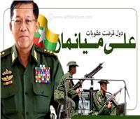 إنفوجراف| دول فرضت عقوبات على «ميانمار»
