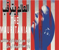 فيلم  جديد من وراء قضبان جوانتانامو يضع العدالة الأمريكية فى مأزق