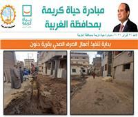 محافظ الغربية: كل سبل الدعم لأهالي القرى المستهدفة من حياة كريمة