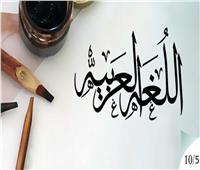 في يومها العالمي.. تكلمي اللغة العربية مع أطفالك