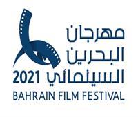 «البحرين السينمائي» يدعو صنّاع الدراما للمشاركة في جائزة أفلام المرأة