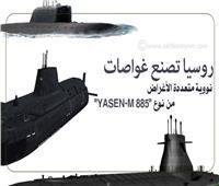 إنفوجراف | روسيا تصنع غواصات نووية متعددة الأغراض