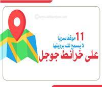 إنفوجراف| 11 موقعًا سريًا لا يُسمح لك برؤيتها على خرائط جوجل