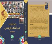إبراهيم إستنبولي يترجم «مختارات من الشعر الروسي»