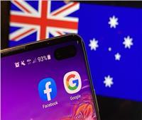استراليا تقترب من التصويت على مشروع قانون فيسبوك وجوجل