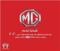 """بفضل العملاء .. """"إم جي"""" تحصد لقب """"العلامة التجارية الأسرع نموًا فى مصر"""""""