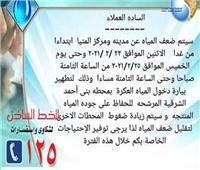 «مياه المنيا»: استمرار ضعف الضخ حتى الخميس