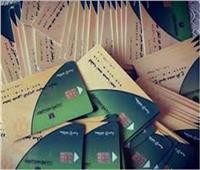 حل مشكلة الرقم السري لأصحاب البطاقة التموينيةفي المنيا