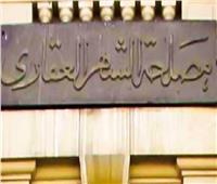 نشرة مركز المعلومات.. الحكومة: لن نجبر أحدًا على التسجيل بالشهر العقاري