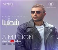 «شطبنا» رامي صبري تتخطى الـ3 ملايين مشاهدة