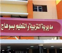 «تعليم سوهاج»: إلغاء الإجازات الاستثنائية للمدرسين