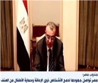 مندوب مصر: البعض يستغل مجلس حقوق الإنسان بالأمم المتحدة لتصفية الحسابات