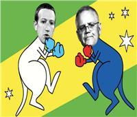 خبايا صفقة استراليا و فيسبوك.. من الُُمنتصر الحقيقي؟