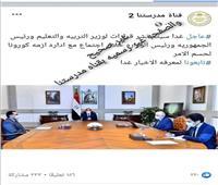 وزير التعليم للطلاب وأولياء الأمور: احذروا الشائعات