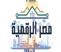 في 10 خطوات | امتلك حساب على «مصر الرقمية»