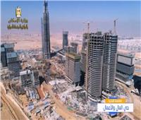الإسكان: تنفيذ 60 طابقا بالبرج الأيقوني في العاصمة الإدارية.. فيديو