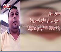 هاني الجوهري.. «نقاش» مصري يجمّل منازل السعودية بـ«الابتهالات الدينية» | فيديو