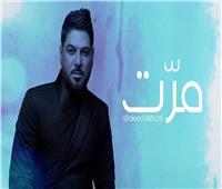 العراقي وليد الشامي تريند «تويتر».. بعد طرح «مرّت»