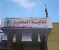 نقابة المعلمين بجنوب سيناء تعلن عن بدء تلقي طلبات القروض