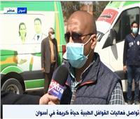 فيديو| أسوان: 60% من المواطنين سجلوا بمنظومة التأمين الصحي الشامل