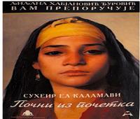 «الشياطين تلهو» باكورة النشر المتبادل بين هيئة الكتاب وصربيا