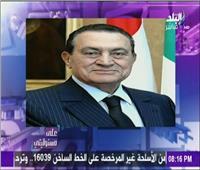 فى الذكري الأولى لرحيله.. تفاصيل آخر مكالمة هاتفية لـ «مبارك» بعد براءته| فيديو