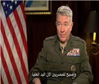 قائد القيادة المركزية الأمريكية: مصر تعاملت مع الإرهاب بحزم وذكاء