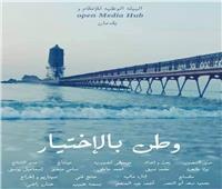 عرض فيلم «وطن بالاختيار» بنادي سينما الإسكندرية