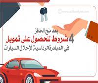 إنفوجراف | 4 شروط للحصول على تمويل في المبادرة الرئاسية لإحلال السيارات