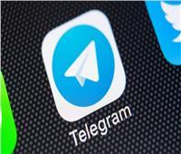 «تيليجرام» يطرح ميزات جديدة منهاالحذف التلقائي للرسائل