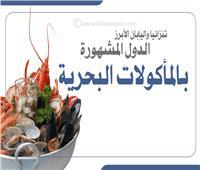 إنفوجراف| الدول المشهورة بالمأكولات البحرية