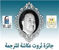 المركز القومي للترجمة يحتفل بمئوية الدكتور ثروت عكاشة