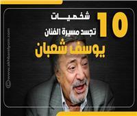 إنفوجراف | 10 شخصيات تجسد مسيرة الفنان يوسف شعبان