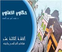 «فولكلور الحج المصري وتاريخه» ضمن سلسلة حلقات «حكاوي الخطاوي»