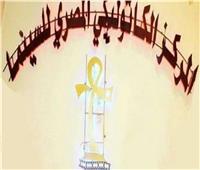 رئيس المجلس العالمي للتسامح يزور «الكاثوليكي للسينما» لتعزيز قيم السلام