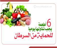 إنفوجراف| 6 أطعمة يجب تناولها يوميا للحماية من السرطان
