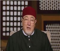 خالد الجندي: الرحمة تشمل المؤمن والكافر | فيديو