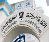 «الصحفيين التونسية» تُدين عنف «النهضة» الإخوانية