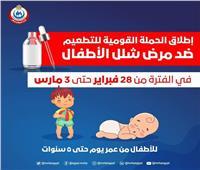 الحملة القومية ضد شلل الأطفال تستهدف تطعيم ٦٧٠ ألف طفل بالمنوفية