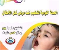 انطلاق الحملة القومية للتطعيم ضد مرض شلل الأطفال بسوهاج