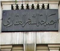 بعد تعديل قانون «التوثيق».. التسجيل العيني «حماية» ومطالب بتخفيض الرسوم