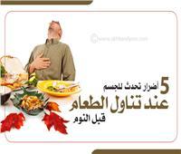 إنفوجراف| 5 أضرار تصيب الجسم عند تناول الطعام قبل النوم