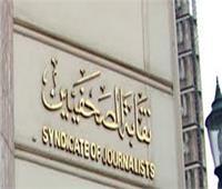 رفض دعوى فرض الحراسة القضائية على نقابة الصحفيين