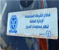 «تصل للحبس» عقوبة عدم تركيب الملصق الالكتروني لقائدي السيارات ومالكيها