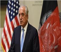 واشنطن: المبعوث الأمريكي لأفغانستان يستأنف مباحثات السلام