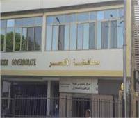 التفتيش المالي والإداري بمجلس مدينة الأقصر يحيل ١٦ موظفا للتحقيق